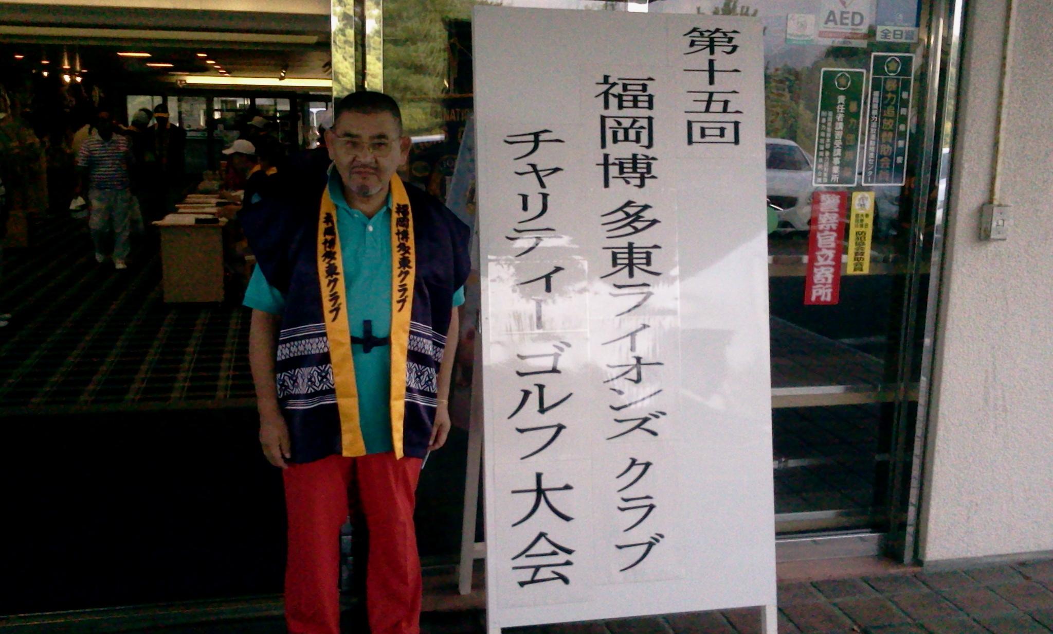 福岡博多東ライオンズクラブ福岡博多東ライオンズクラブ主催 第15回チャリティーゴルフ大会を実施しました。
